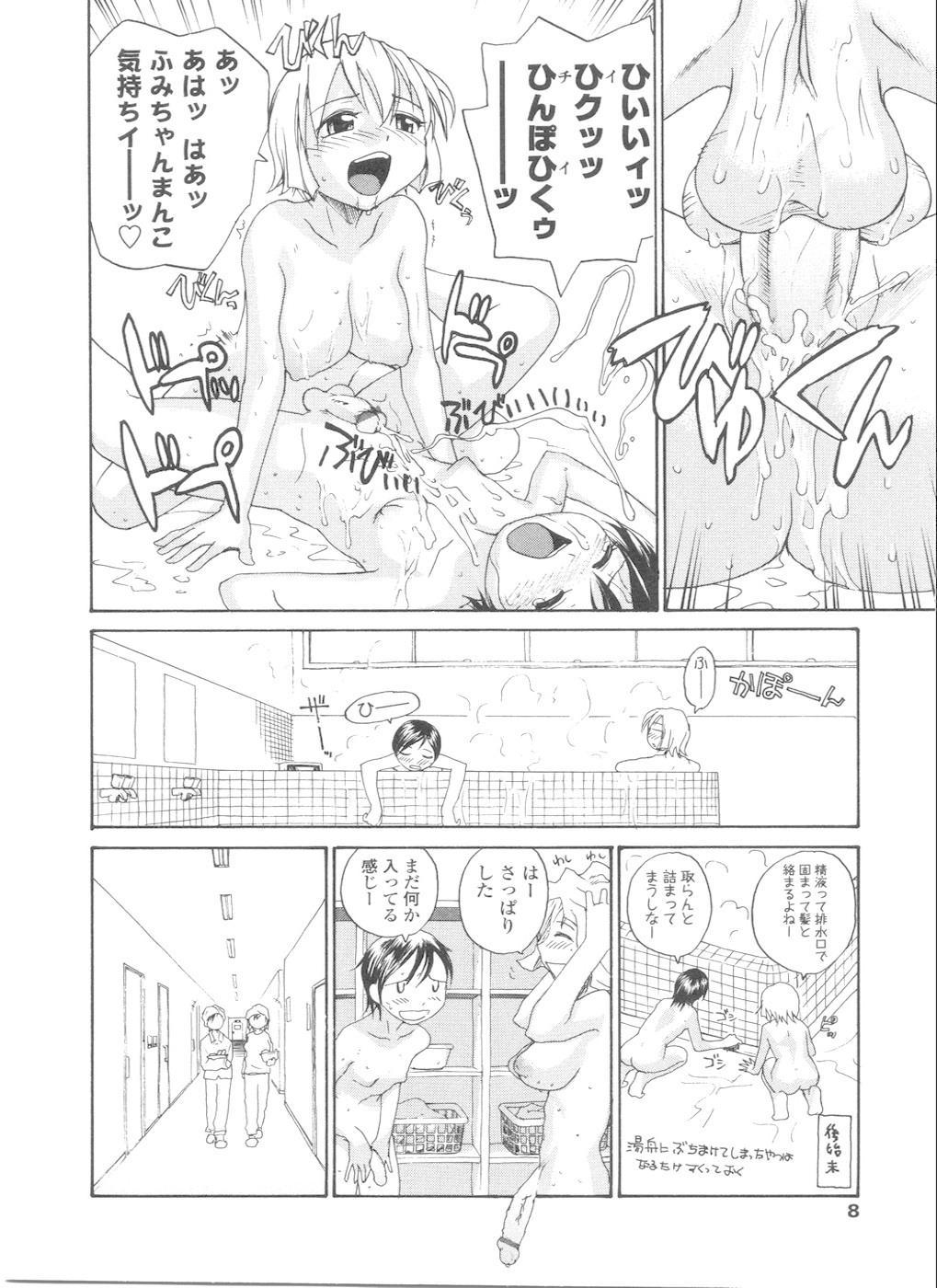Futanarikko LOVE 11 9