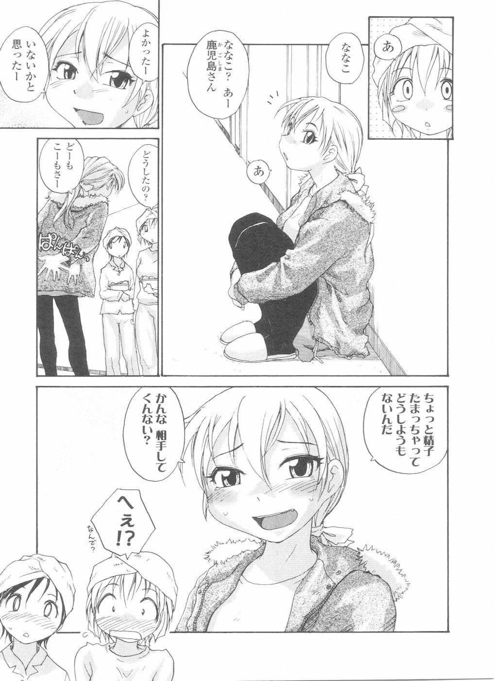 Futanarikko LOVE 11 10