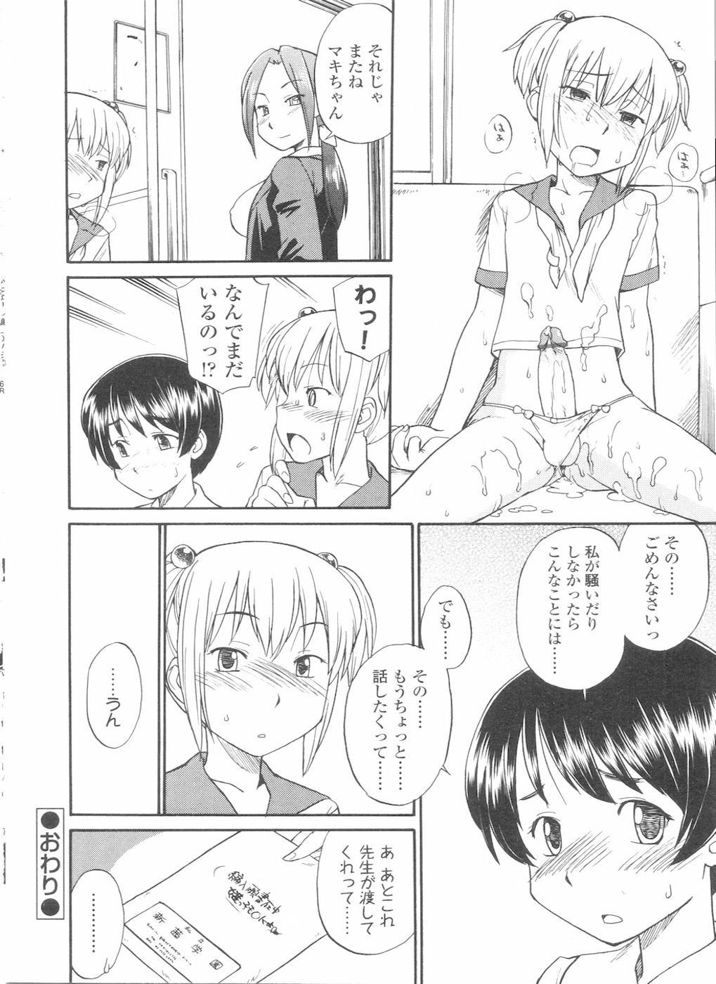 Futanarikko LOVE 11 109