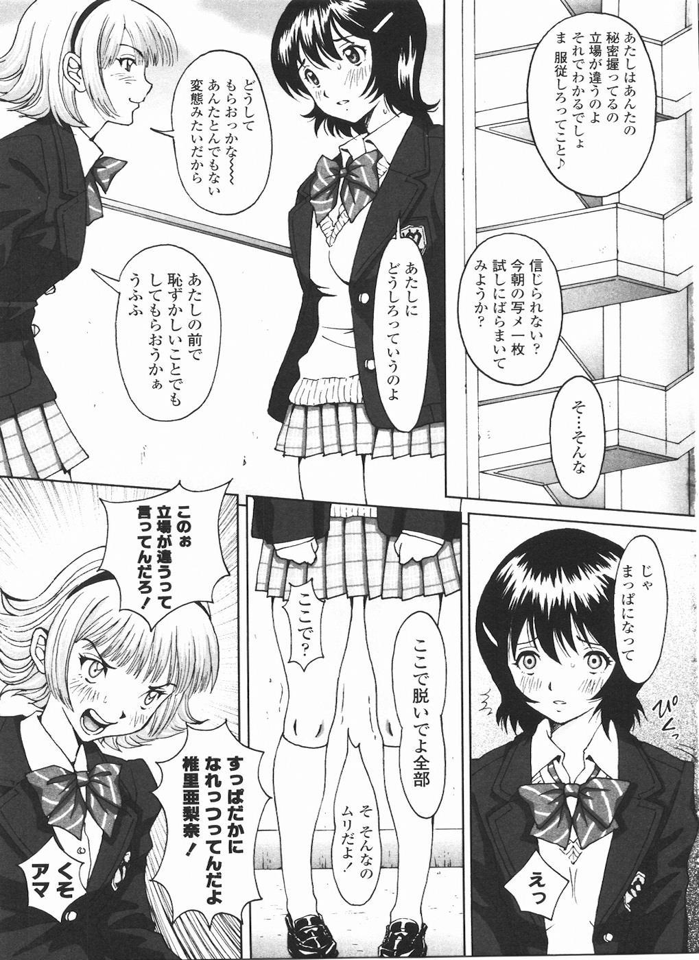 Futanarikko LOVE 11 116