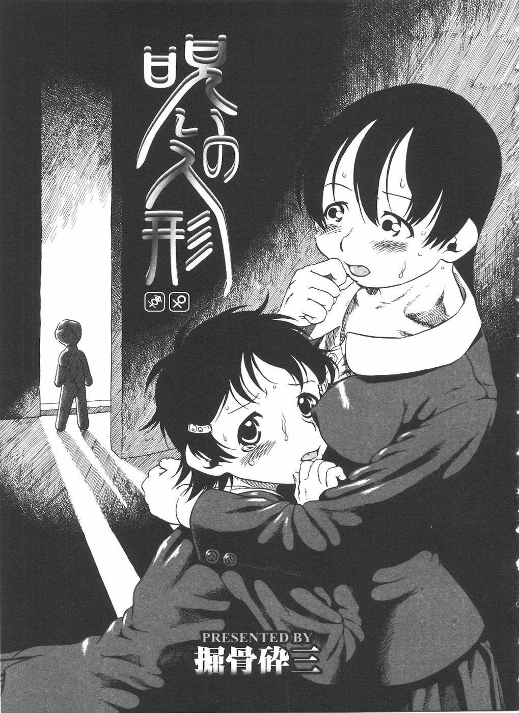 Futanarikko LOVE 11 128