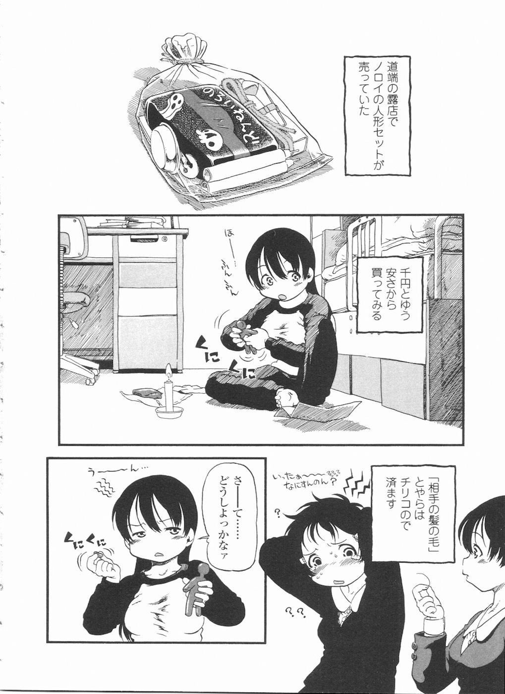 Futanarikko LOVE 11 129