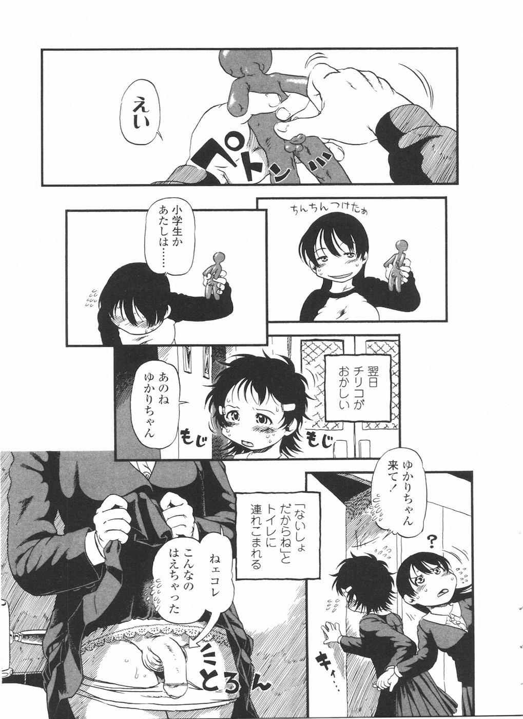Futanarikko LOVE 11 130