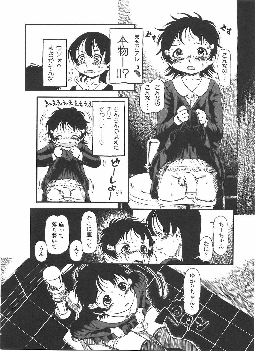 Futanarikko LOVE 11 131