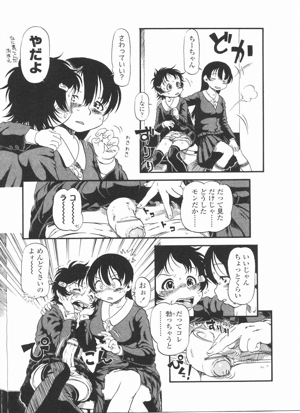 Futanarikko LOVE 11 132