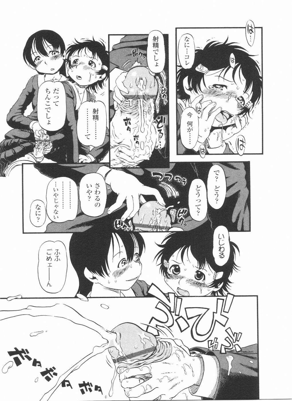 Futanarikko LOVE 11 134