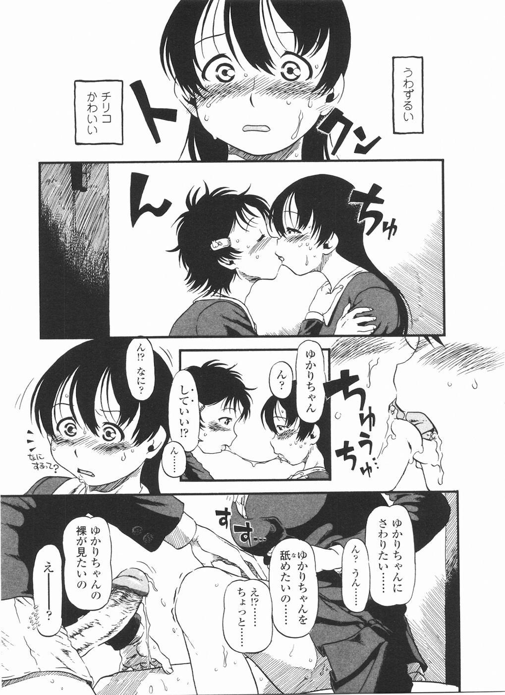 Futanarikko LOVE 11 136