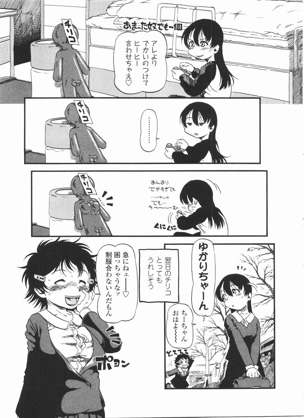 Futanarikko LOVE 11 144