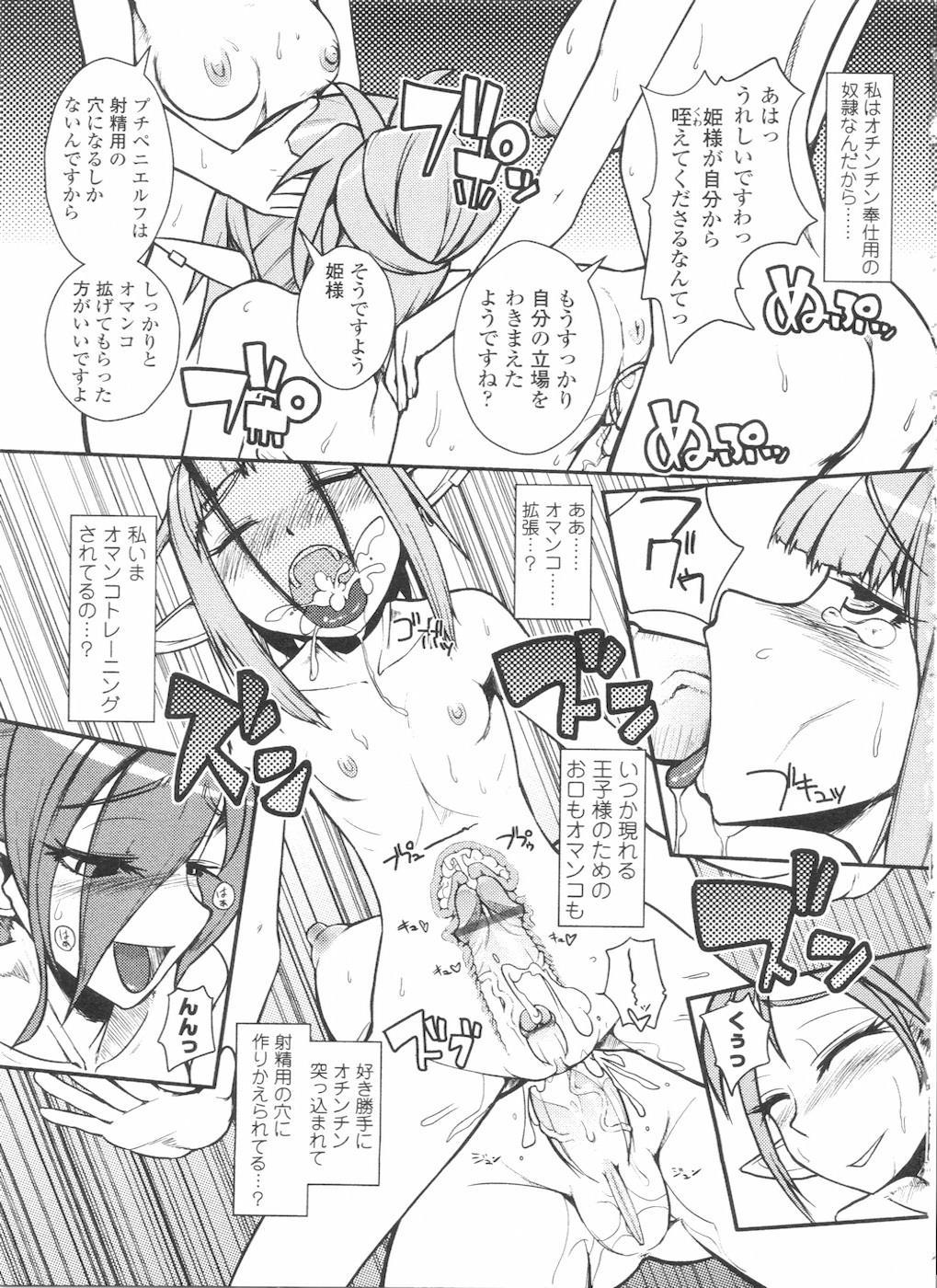 Futanarikko LOVE 11 158