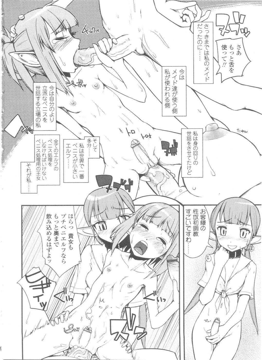 Futanarikko LOVE 11 159