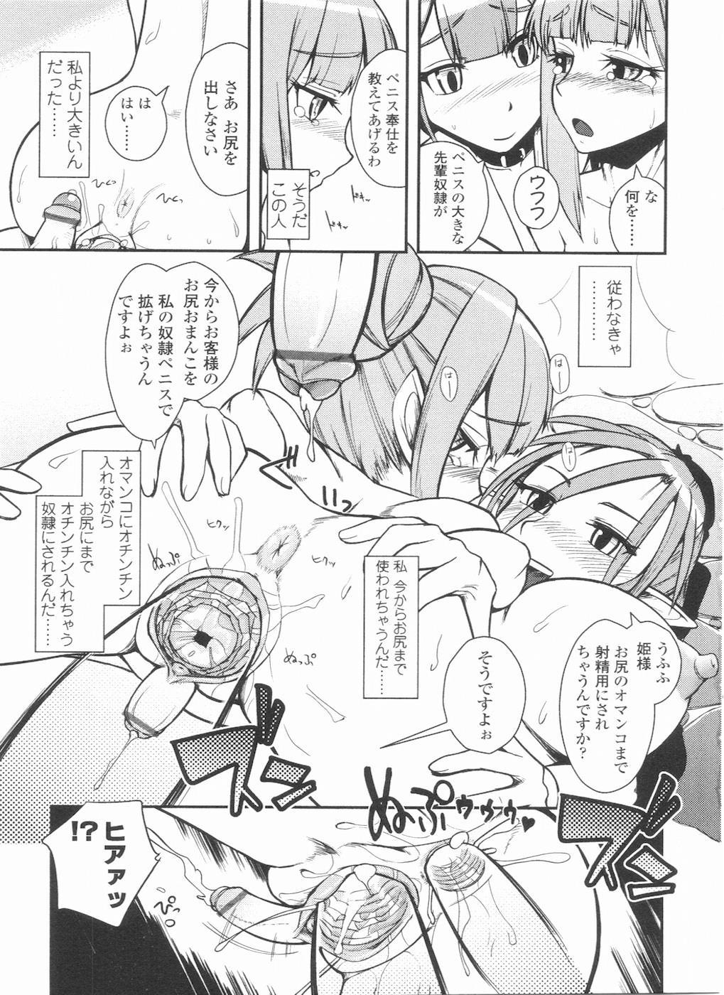 Futanarikko LOVE 11 160
