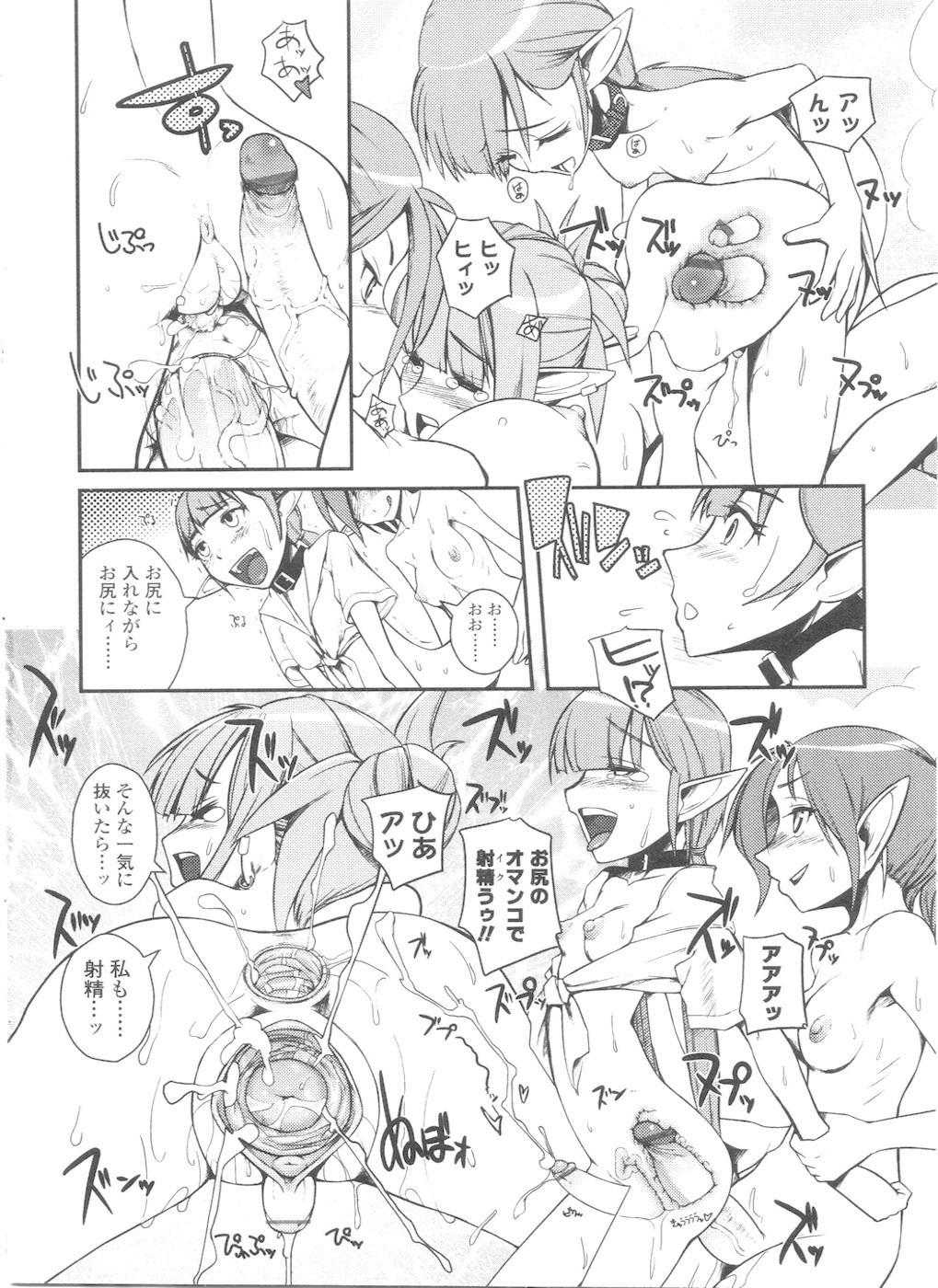 Futanarikko LOVE 11 161