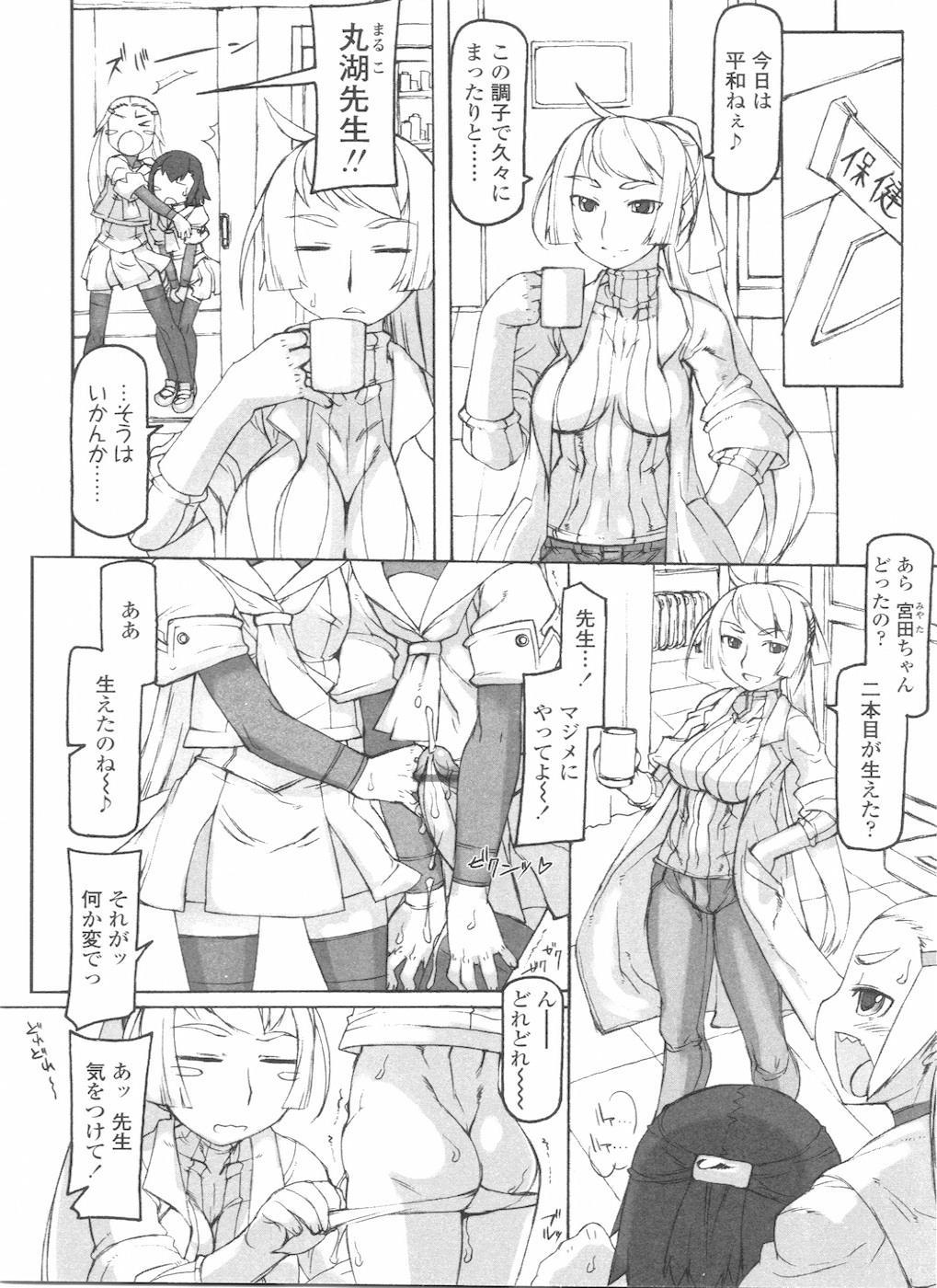Futanarikko LOVE 11 165