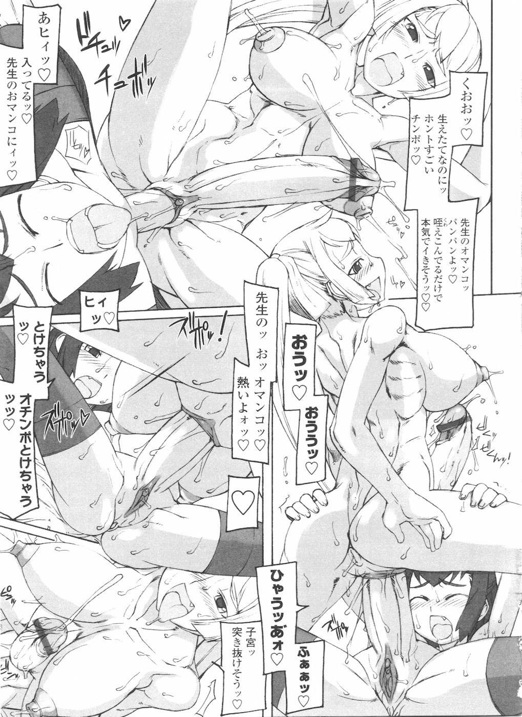 Futanarikko LOVE 11 172