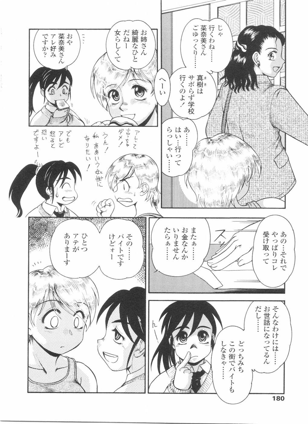Futanarikko LOVE 11 181
