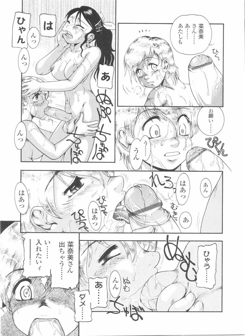 Futanarikko LOVE 11 192