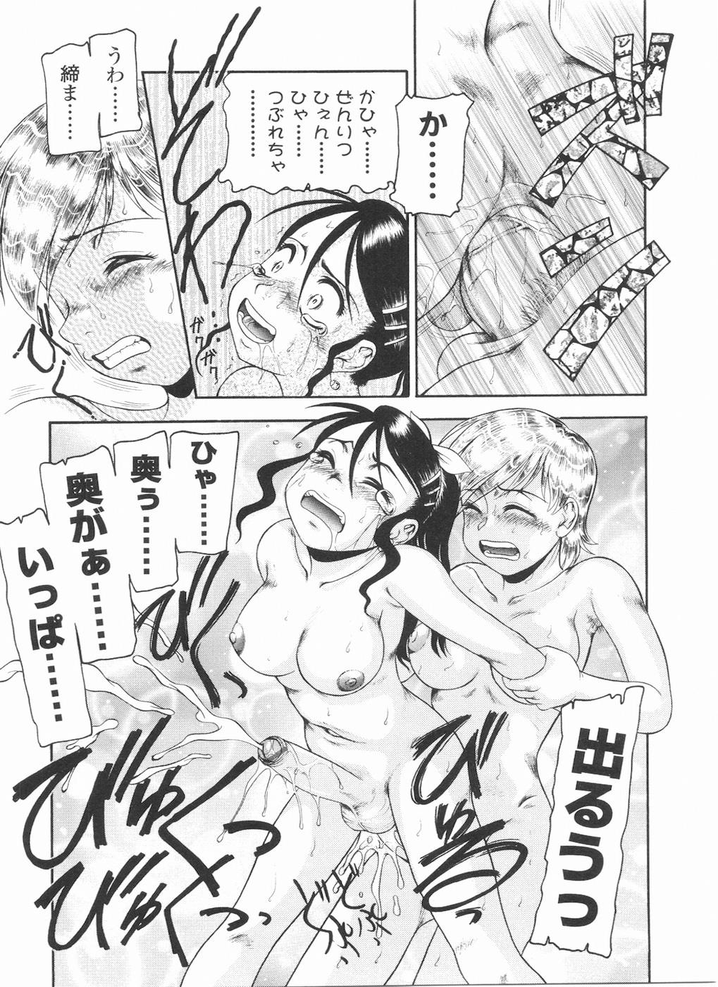 Futanarikko LOVE 11 202