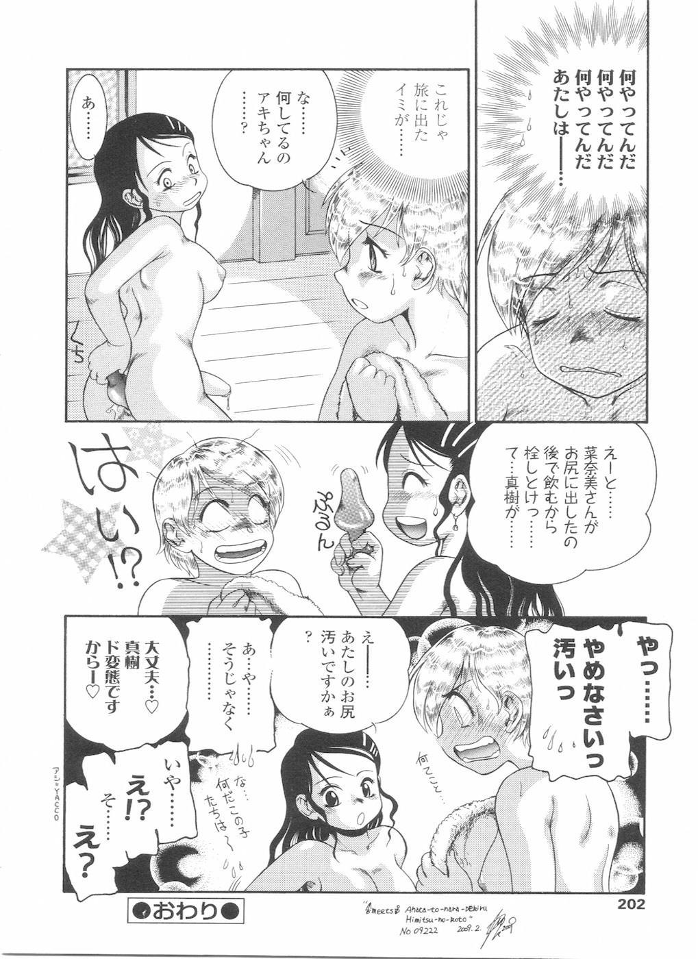 Futanarikko LOVE 11 203