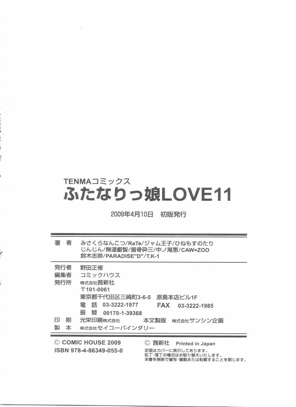 Futanarikko LOVE 11 205