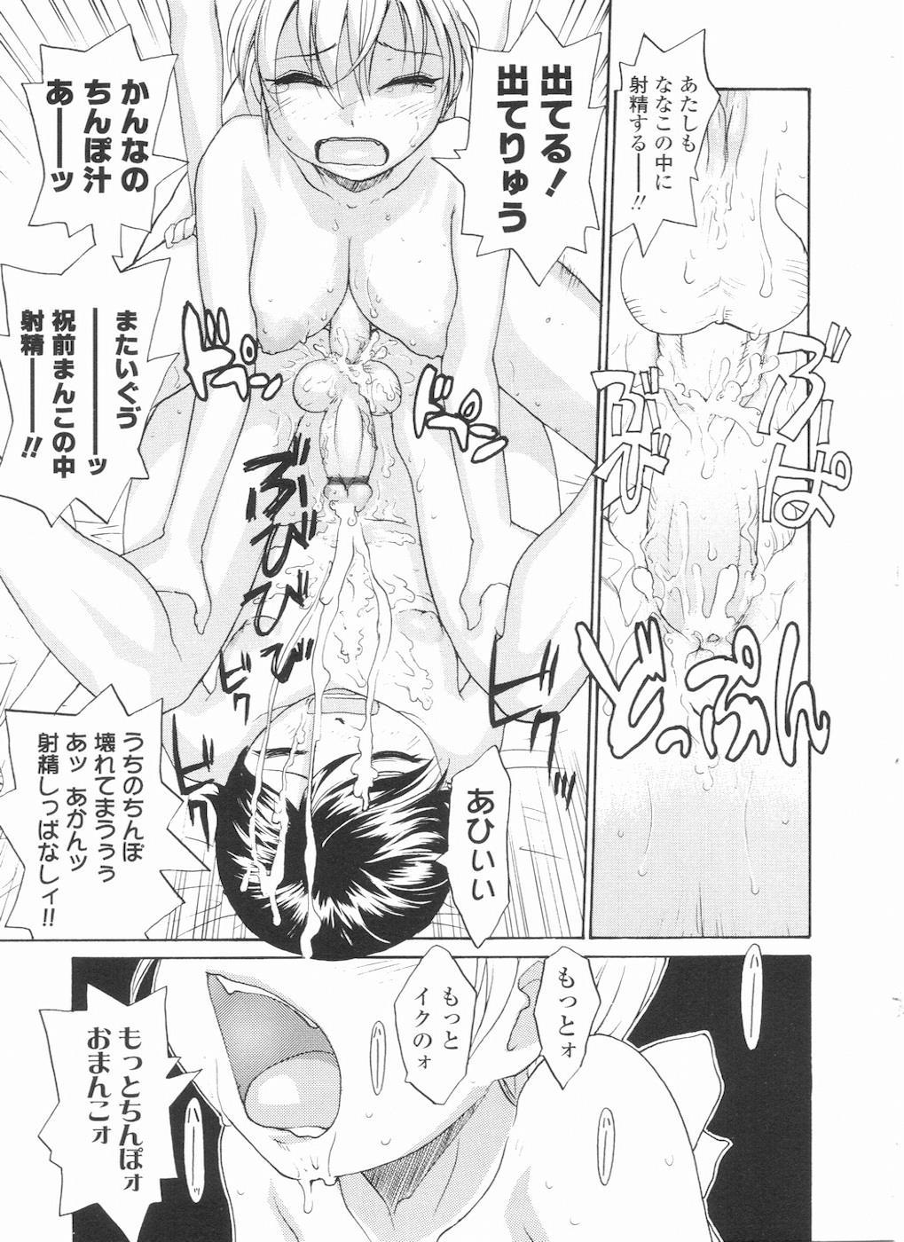 Futanarikko LOVE 11 20