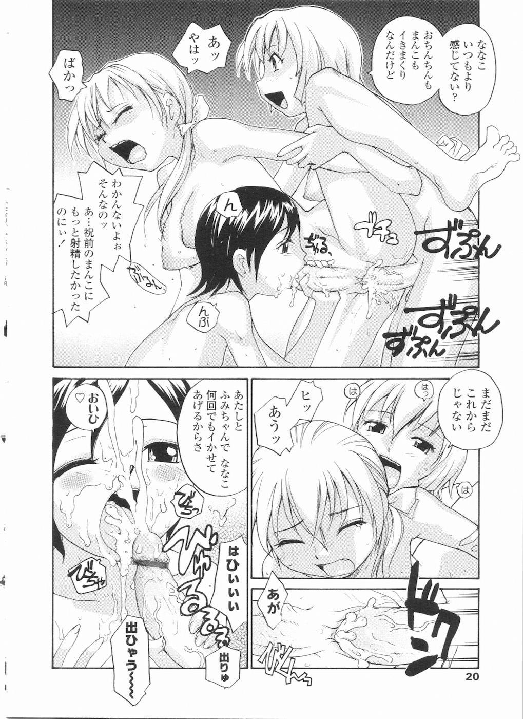Futanarikko LOVE 11 21