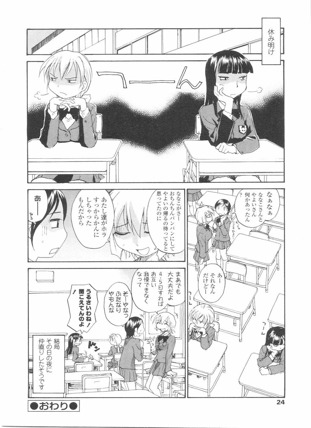 Futanarikko LOVE 11 25