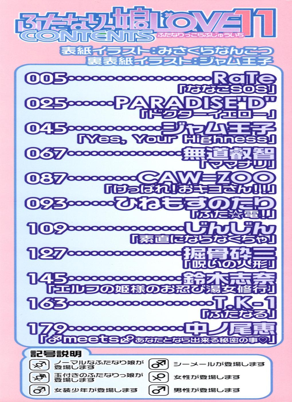 Futanarikko LOVE 11 2