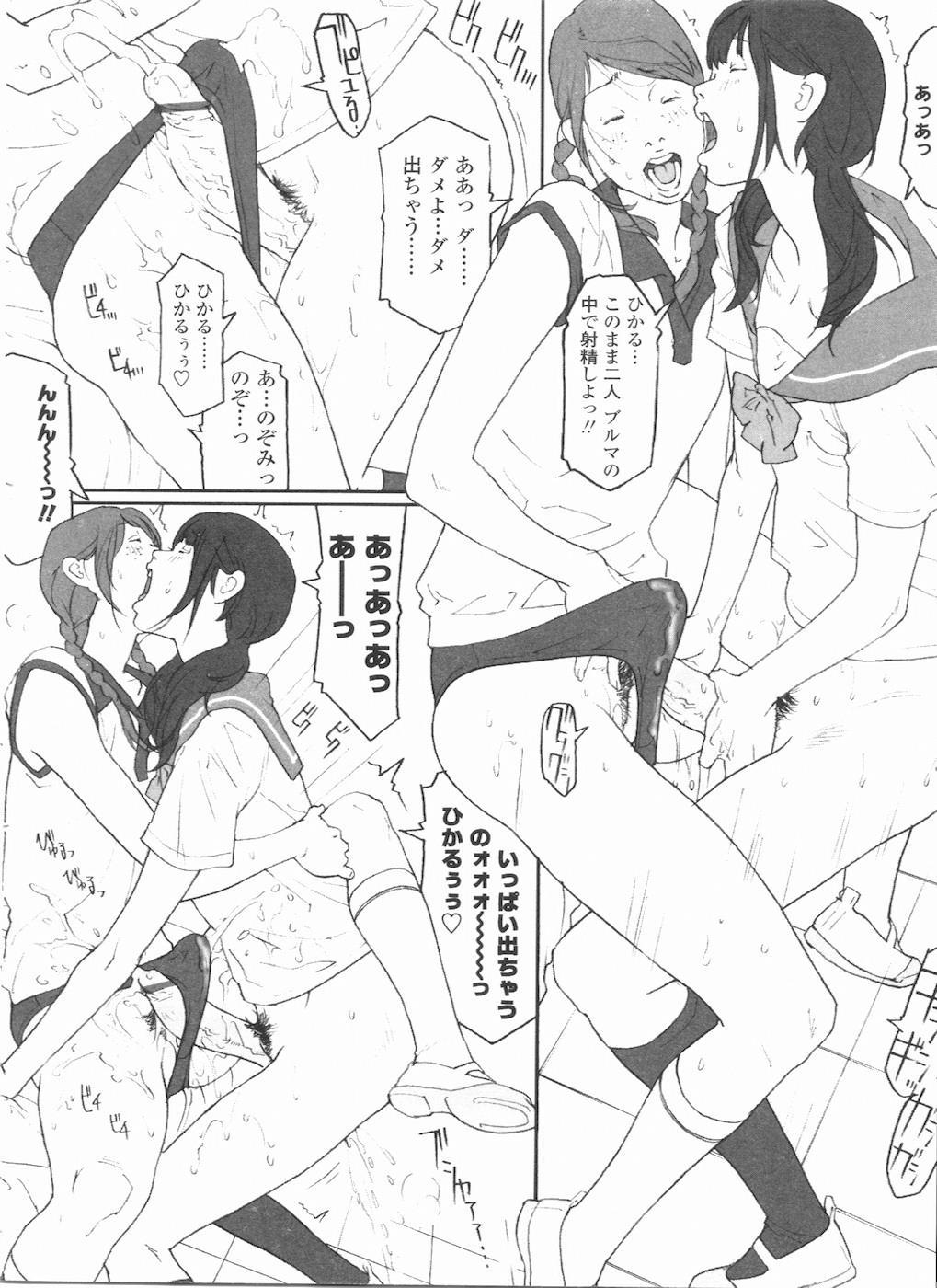 Futanarikko LOVE 11 35