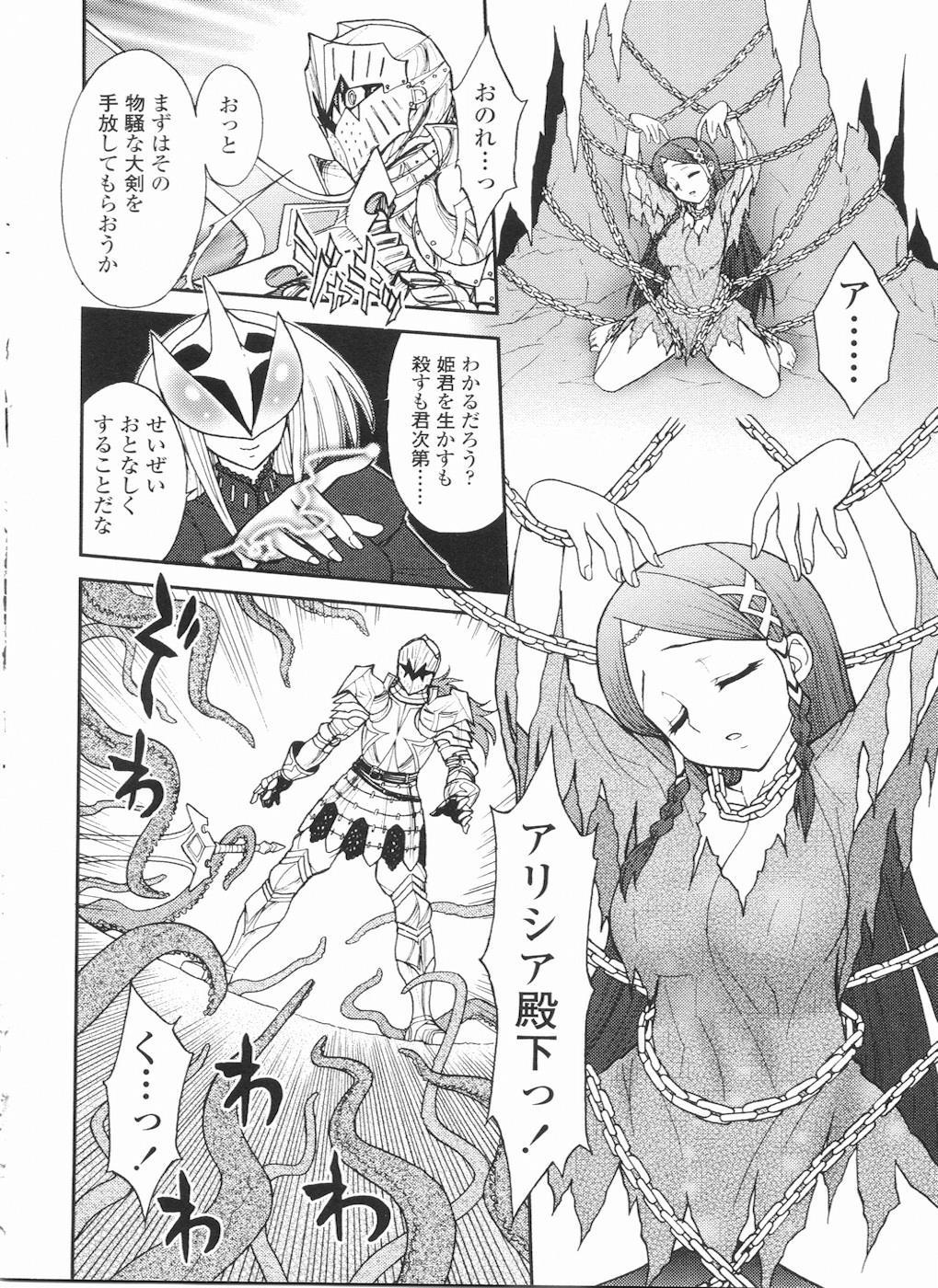 Futanarikko LOVE 11 47