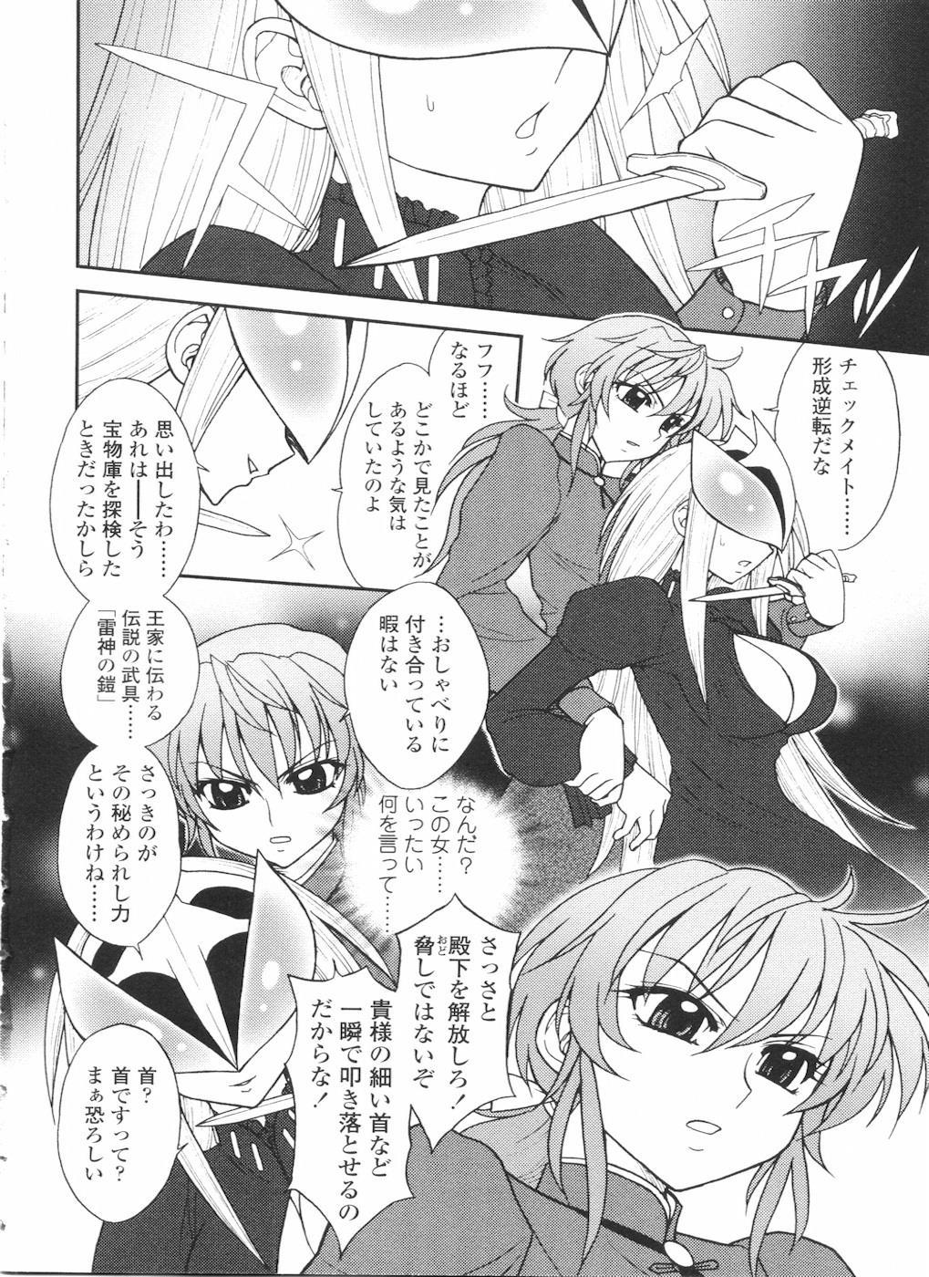 Futanarikko LOVE 11 49