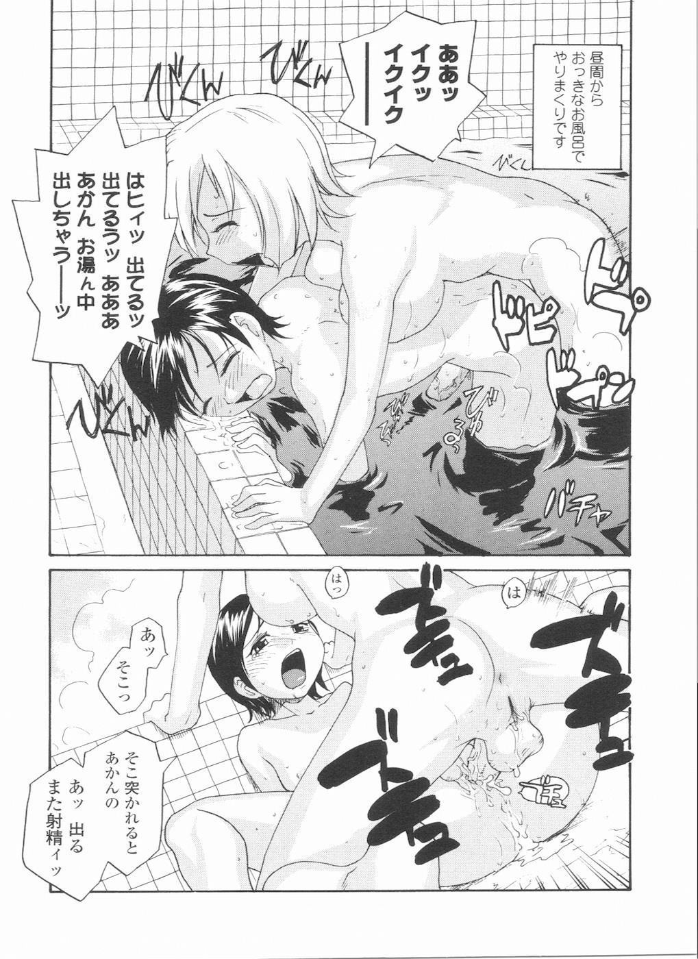 Futanarikko LOVE 11 8
