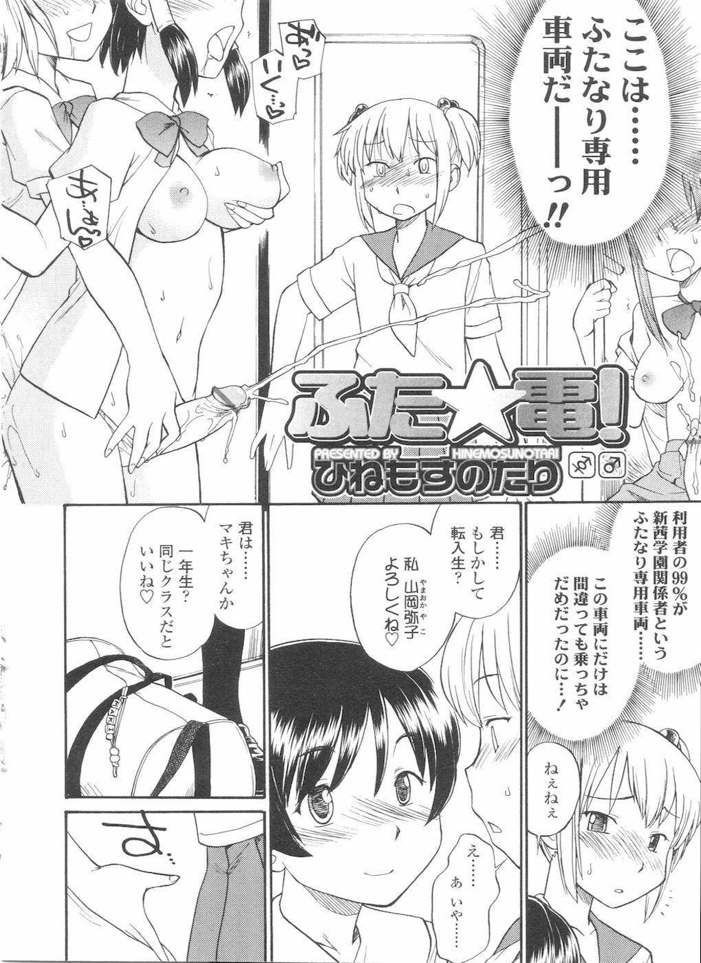 Futanarikko LOVE 11 95