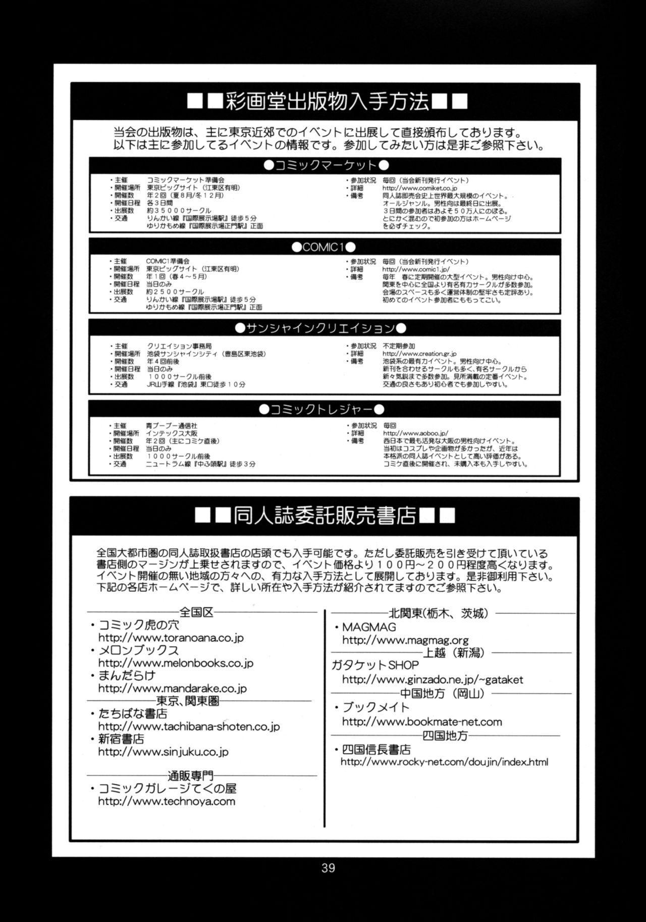 The Yuri & Friends 2009 UM - Unparticipation of Mai 37