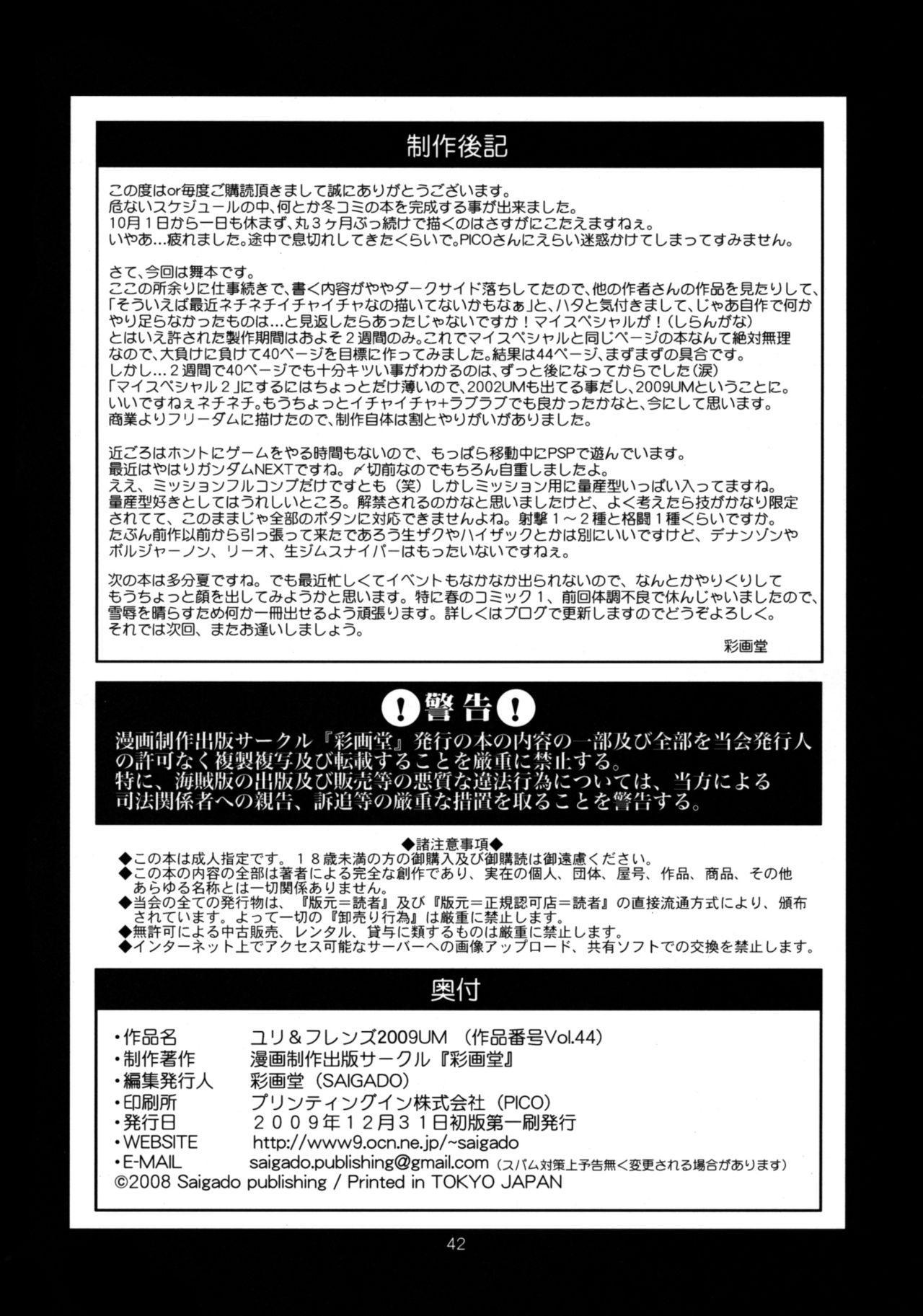 The Yuri & Friends 2009 UM - Unparticipation of Mai 38