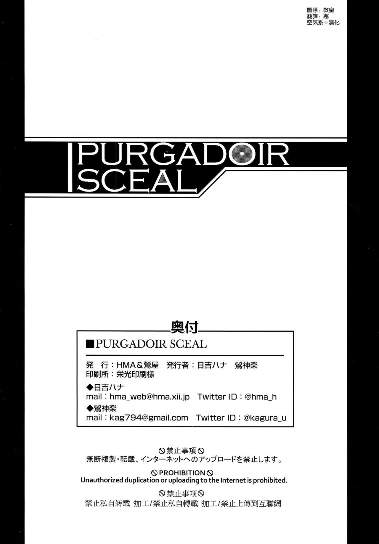 PURGADOIR SCEAL 25