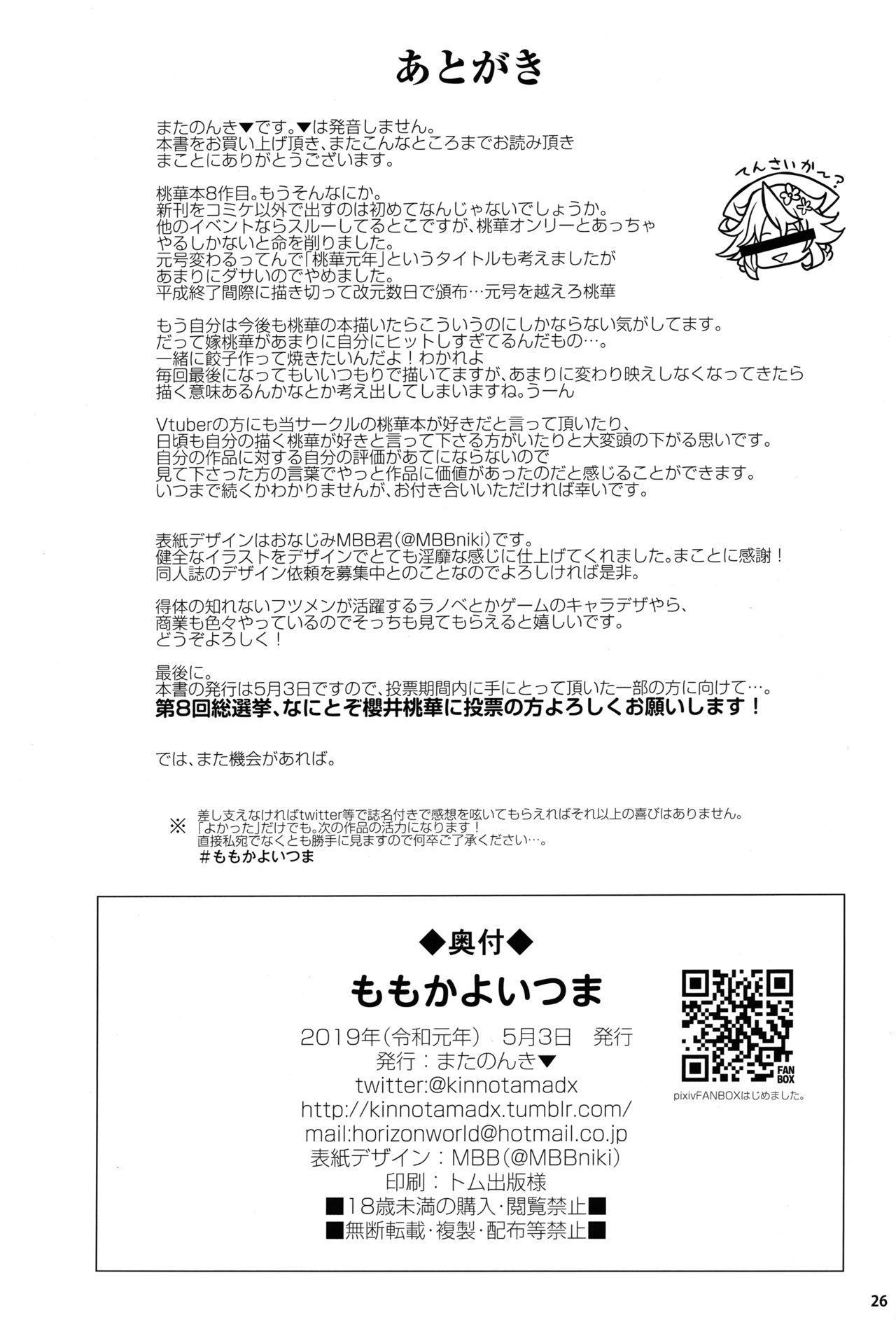 (My Best Friends 12) [Horizontal World (Matanonki) Momoka Yoitsuma (THE IDOLM@STER CINDERELLA GIRLS) [Chinese] [匿名无名+无名抓来的两只动物帮忙汉化] 25