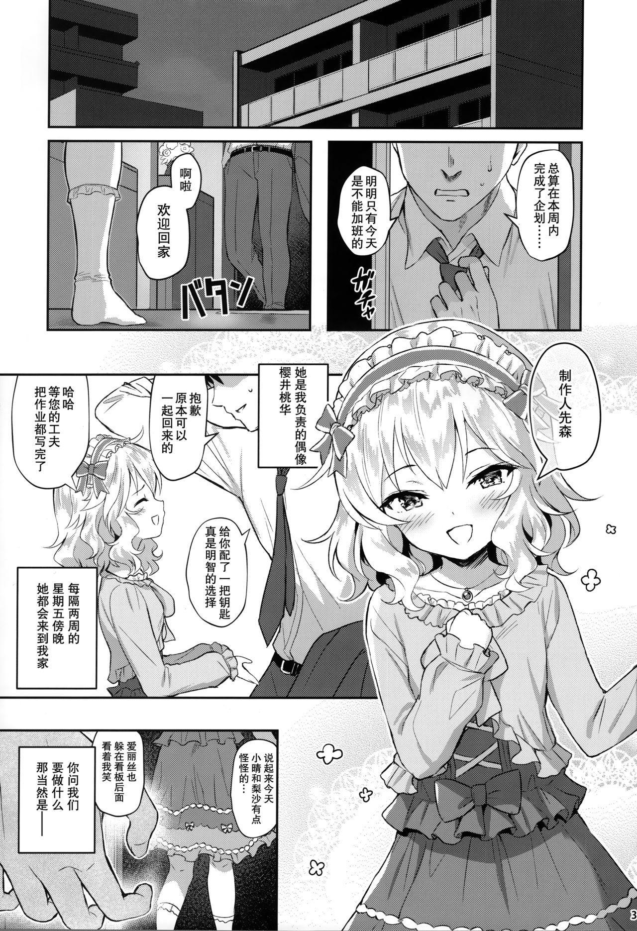 (My Best Friends 12) [Horizontal World (Matanonki) Momoka Yoitsuma (THE IDOLM@STER CINDERELLA GIRLS) [Chinese] [匿名无名+无名抓来的两只动物帮忙汉化] 2