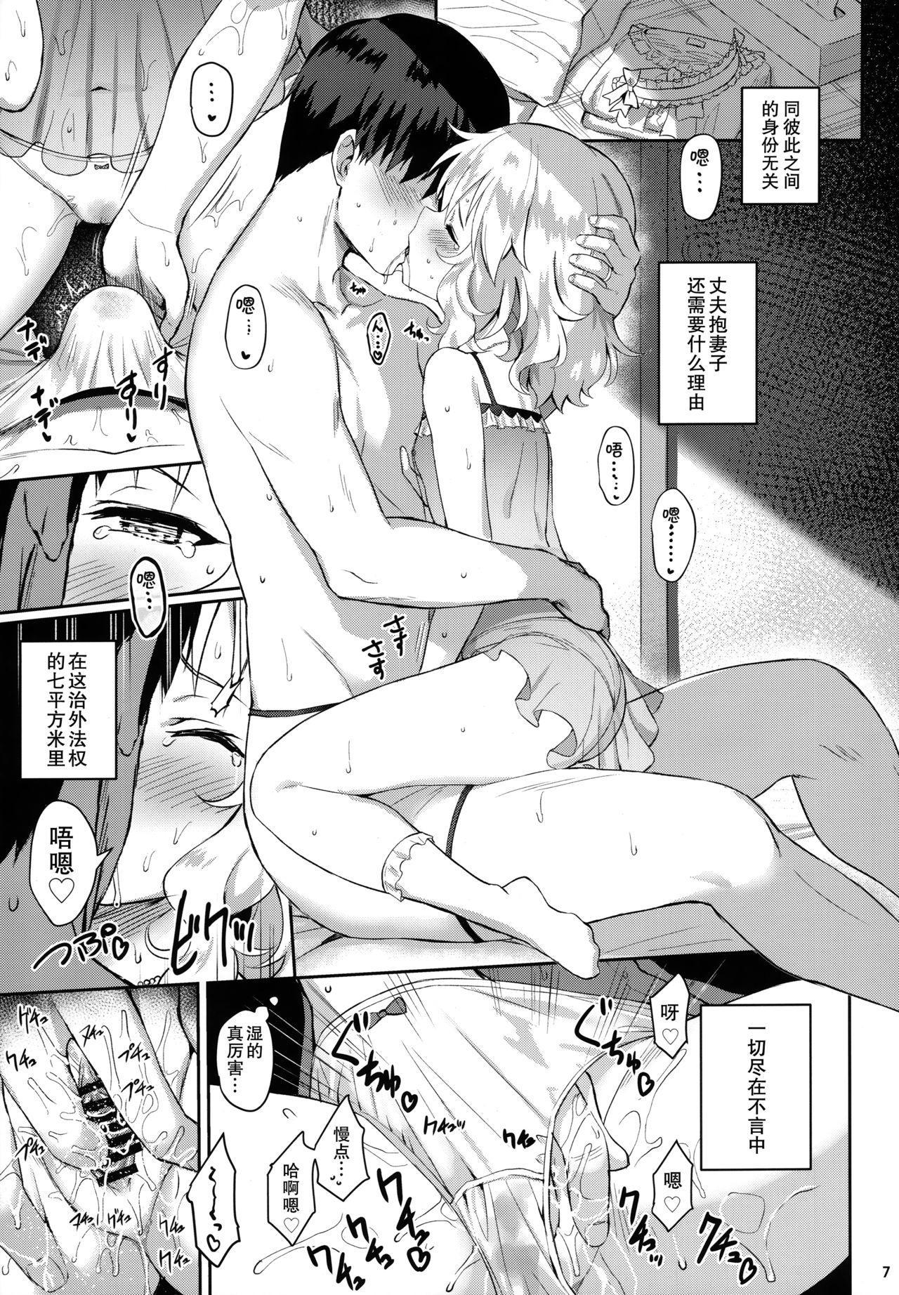 (My Best Friends 12) [Horizontal World (Matanonki) Momoka Yoitsuma (THE IDOLM@STER CINDERELLA GIRLS) [Chinese] [匿名无名+无名抓来的两只动物帮忙汉化] 6