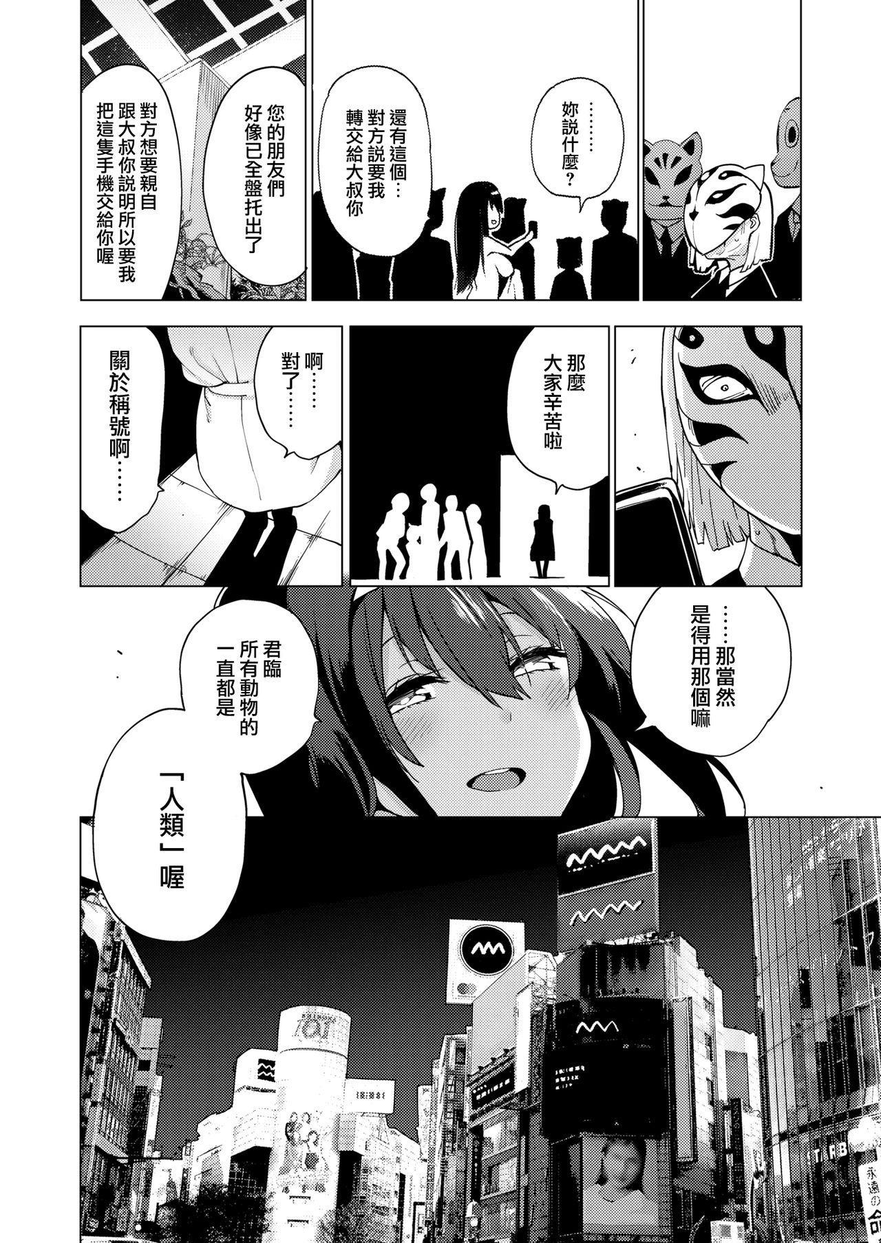 [Kenji] Karigogo ~Nikuyoku Shoujo~ #4 (COMIC X-EROS #76) [Chinese] [就變態翻譯組一人樣 x 我尻故我在個人漢化#37] [Digital] 25