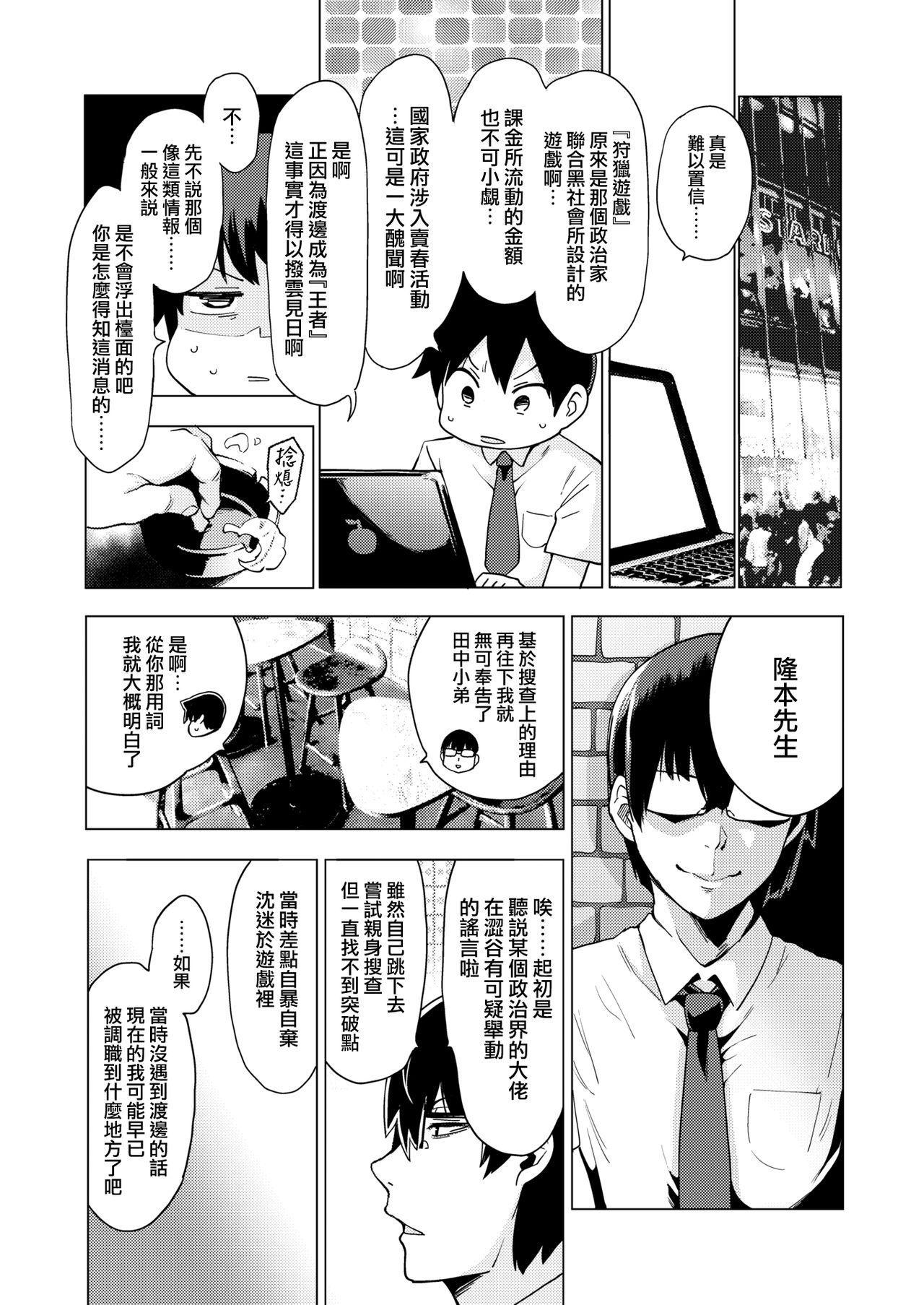 [Kenji] Karigogo ~Nikuyoku Shoujo~ #4 (COMIC X-EROS #76) [Chinese] [就變態翻譯組一人樣 x 我尻故我在個人漢化#37] [Digital] 26
