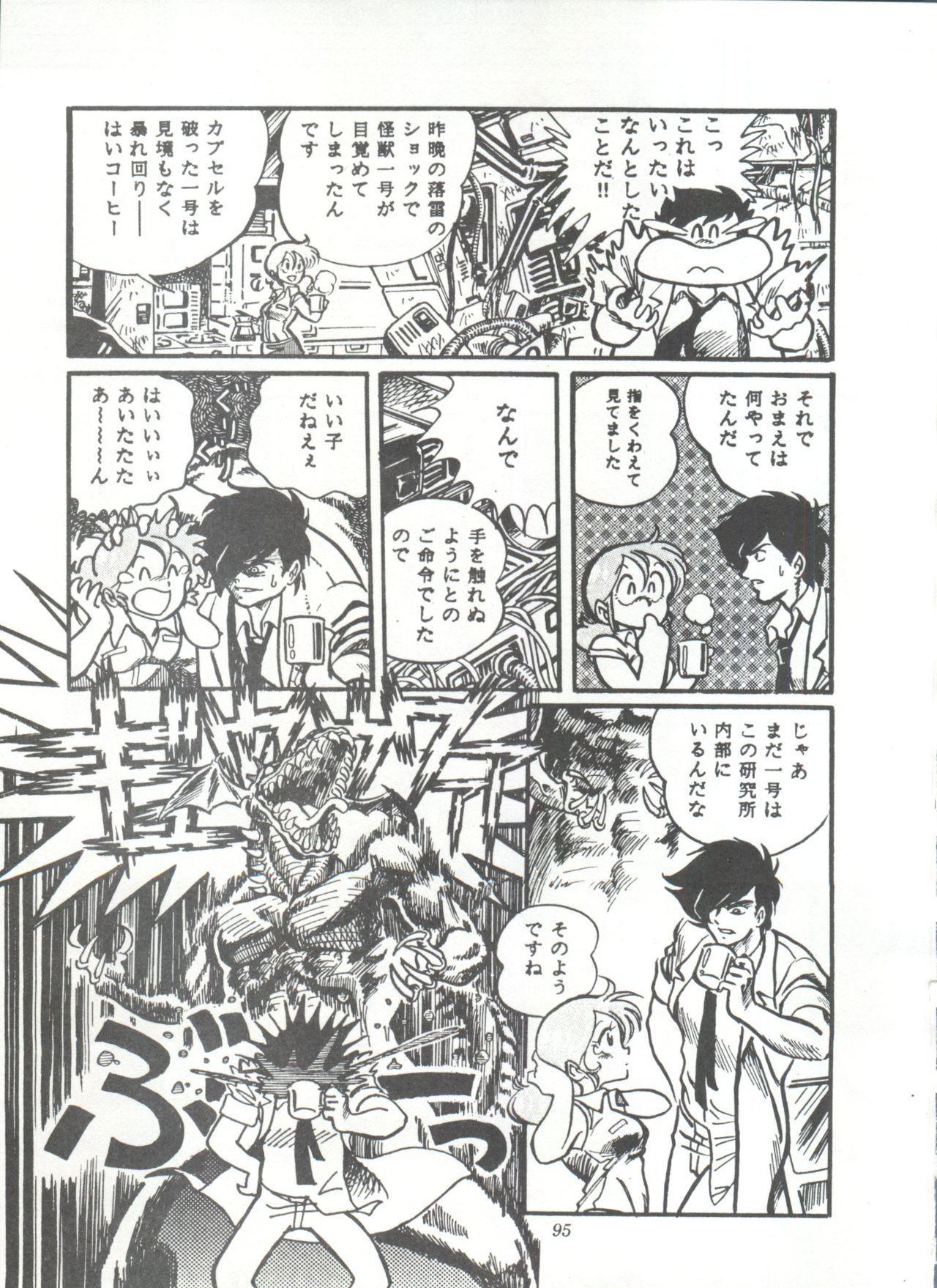 Comic Media Vol.3 98