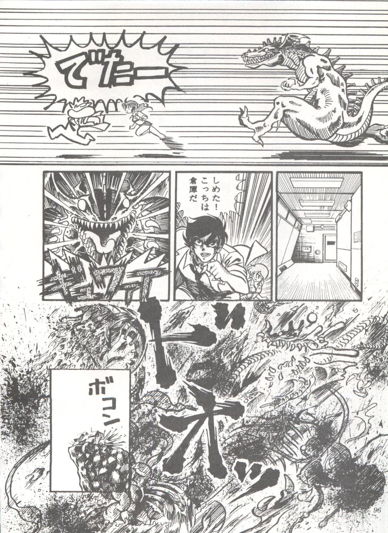 Comic Media Vol.3 99