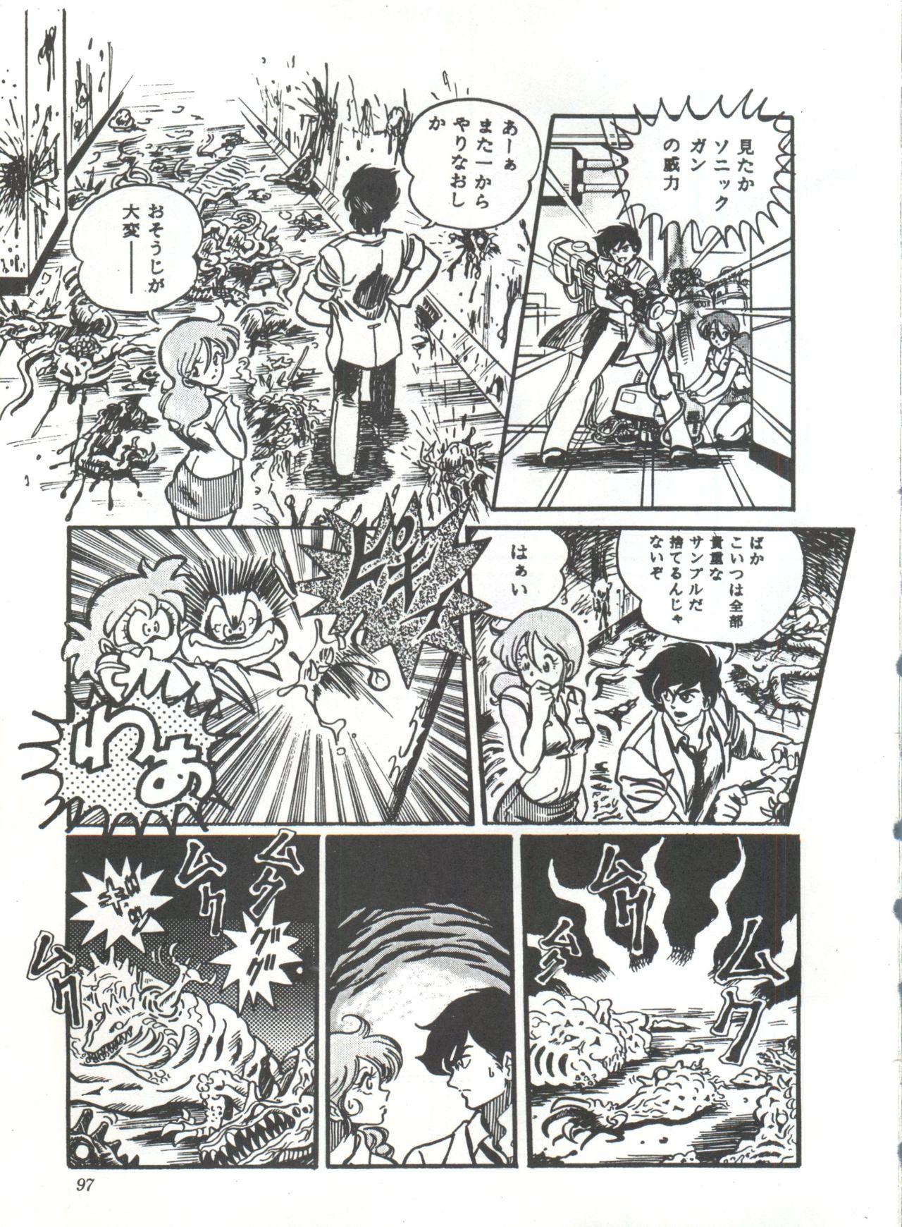 Comic Media Vol.3 100