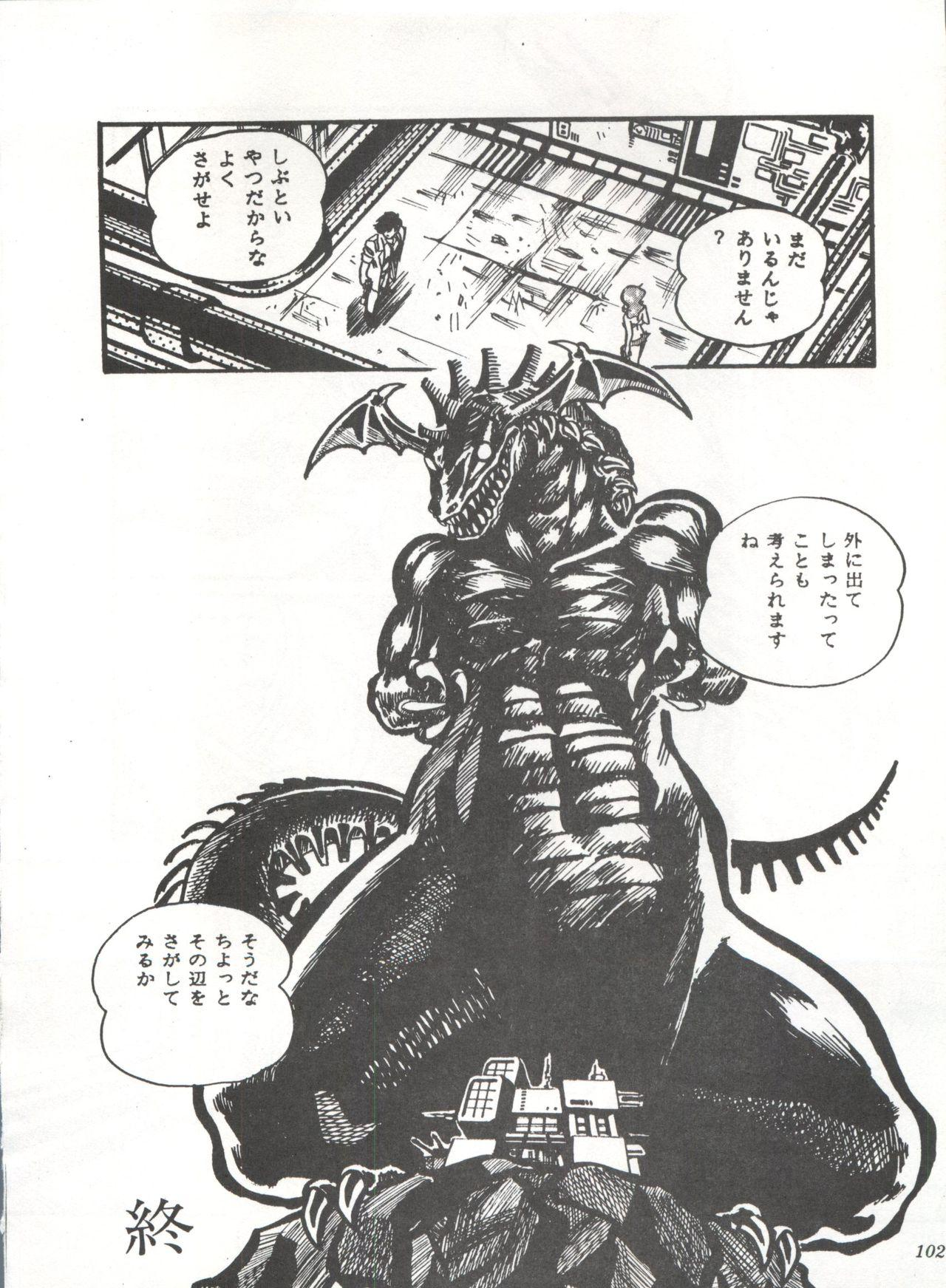 Comic Media Vol.3 105