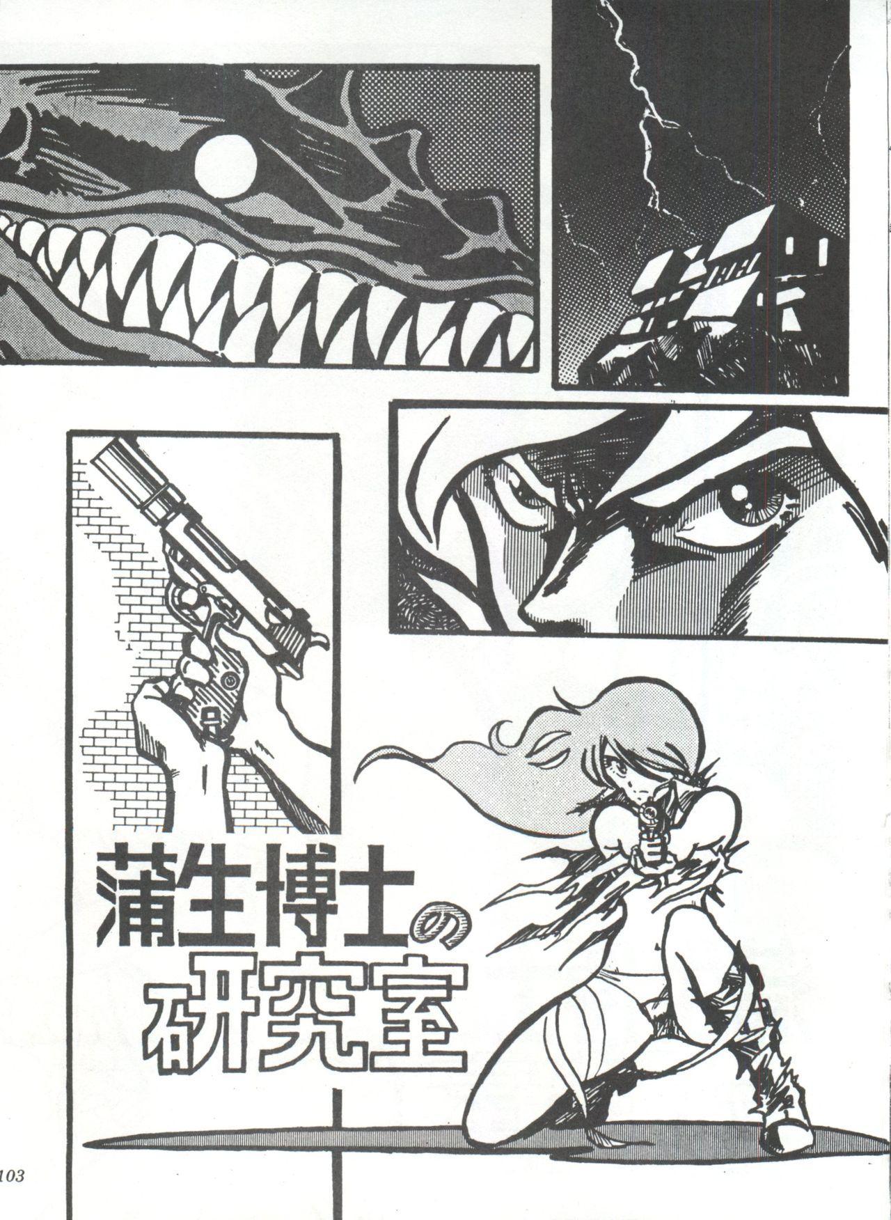 Comic Media Vol.3 106