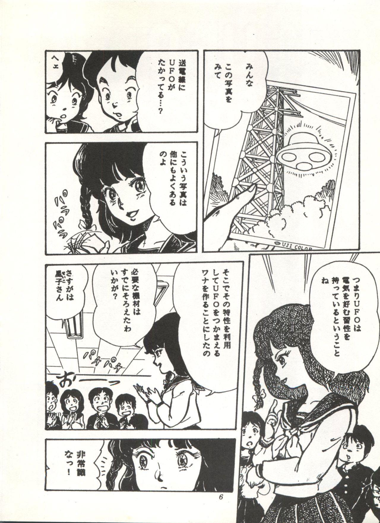 Comic Media Vol.3 10