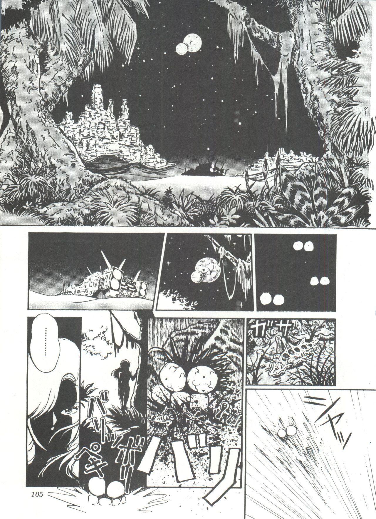 Comic Media Vol.3 108
