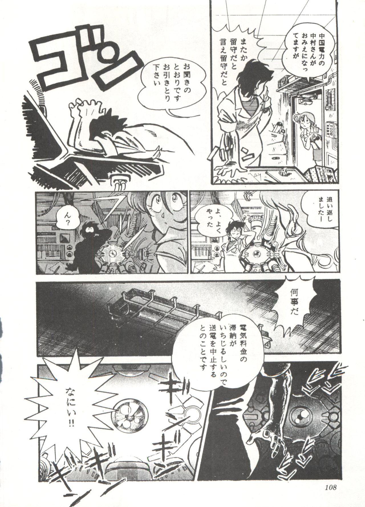 Comic Media Vol.3 111