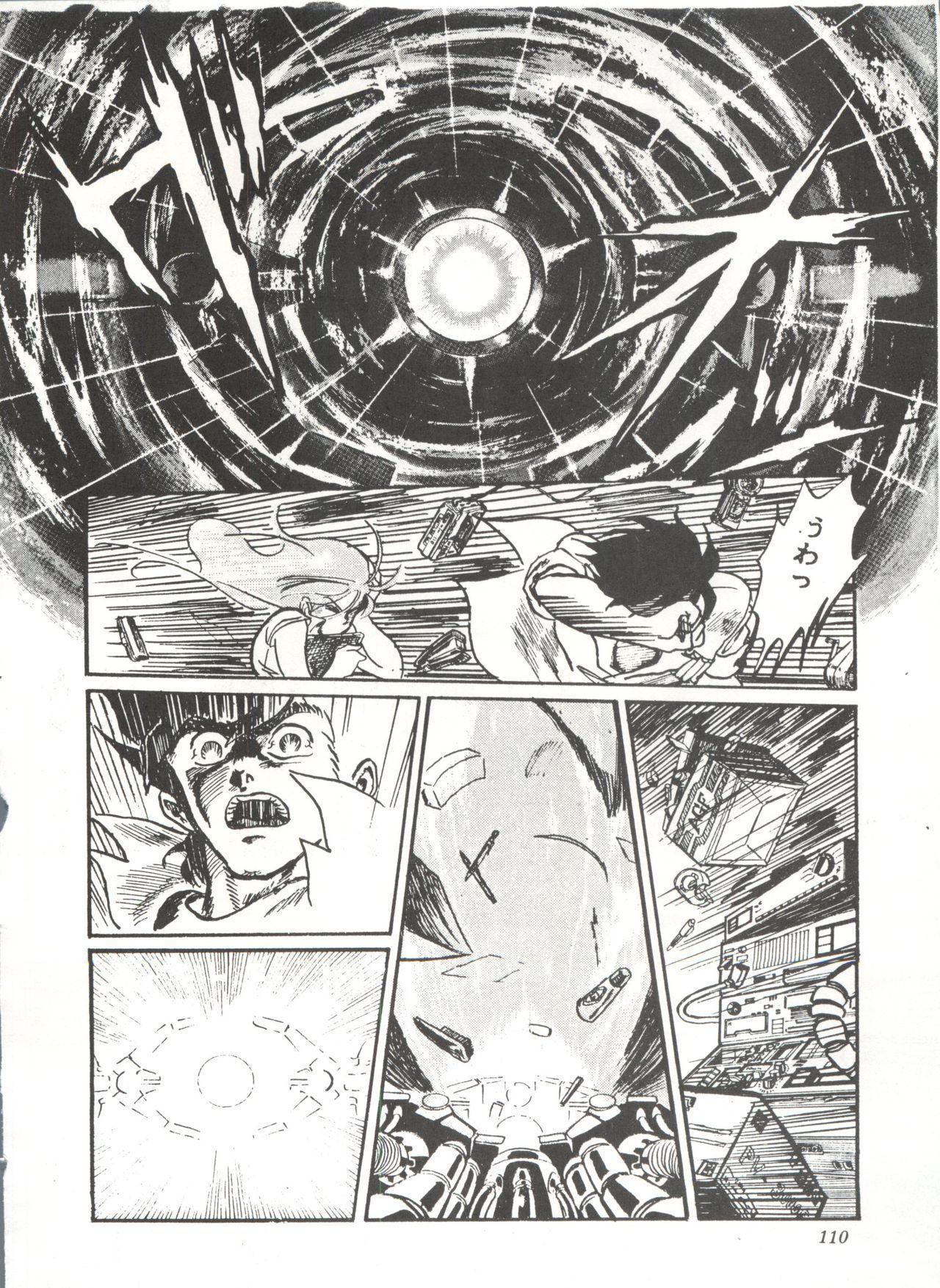 Comic Media Vol.3 113