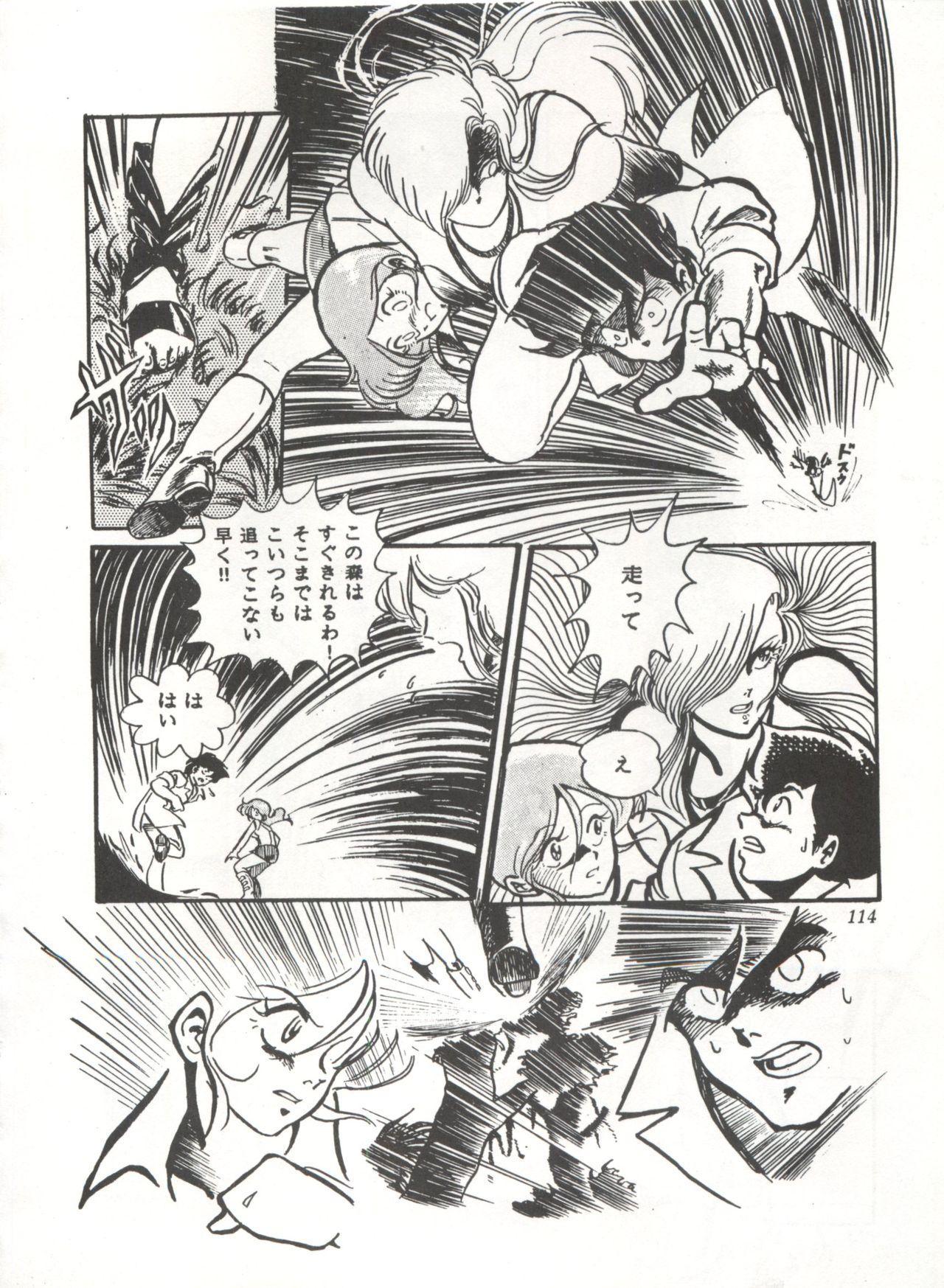 Comic Media Vol.3 117